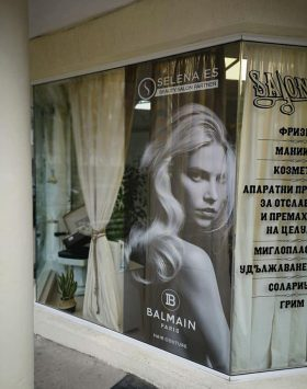 Selena ES Beauty Salon & Shop Salon No10 - Добрич, Хан Аспарух 10, 0888974424